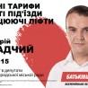 banner_batkivchyna_3