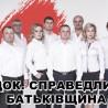 bord_batkivchyna_5