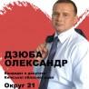 listovka_batkivchina_dzyuba_1st