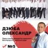 listovka_batkivchina_dzyuba_v2_1st