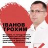 listovka_batkivchina_trofim_1st