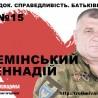 listovka_s_kalendarem_batkivchina_deminskiy_st1