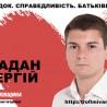 listovka_s_kalendarem_batkivchina_jadan_st1