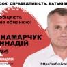 listovka_s_kalendarem_batkivchina_panamarchuk_st1