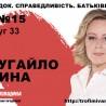 listovka_s_kalendarem_batkivchina_shugaylo_st1