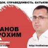 listovka_s_kalendarem_batkivchina_trofim_st1