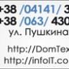 reklamaDomTex_IIT_NovogradComUA