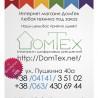 reklama_DomTex_IIT