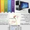 reklama_DomTex_IIT_podezdy