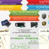 reklama_DomTex_bolgary