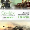 reklama_DomTex_games