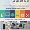 reklama_DomTex_internet