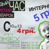 reklama_DomTex_ulica