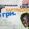 reklama_DomTex_ulica2