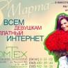 reklama_DomTex_ulica_8marta