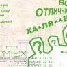 reklama_DomTex_ulica_otlichnik