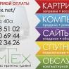 reklama_gazeta_DomTex