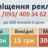 rozmechenie_reklamy_avtovokzal