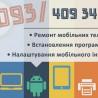 rozmechenie_reklamy_avtovokzal43