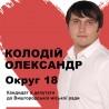shtender_batkivchina_kolodiy