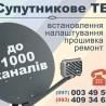vyveska_DomTex_mash_zavod_sputnik