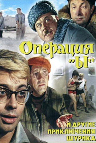 operaciya_y