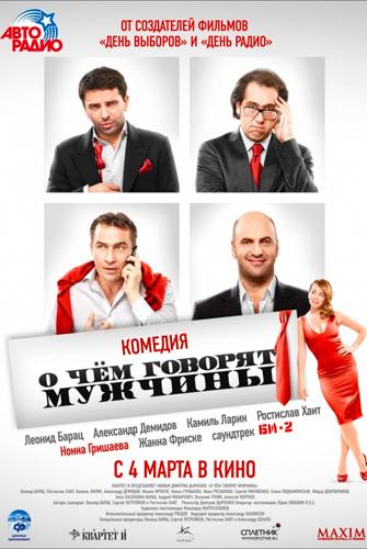 o_chem_govoryat_mujchiny